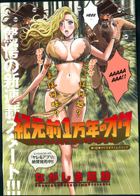 The Otaku in 10,000 B.C. Chapter 1 Cover